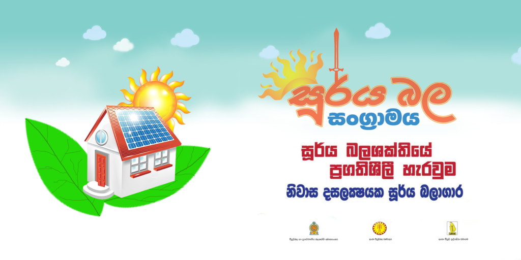 Soorya Bala Sangramaya Battle for Solar Energy
